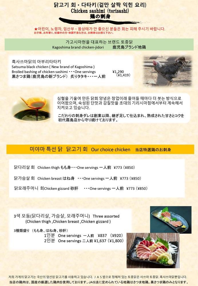 韓国語版おすすめメニュー