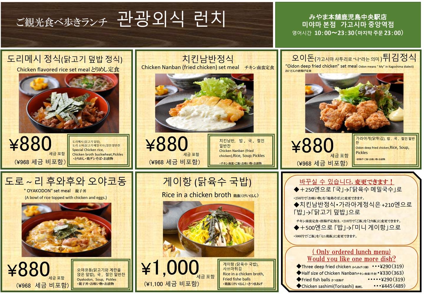 韓国語版ランチメニュー