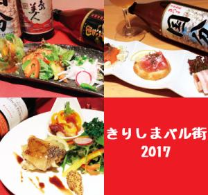 きりしまバル2017